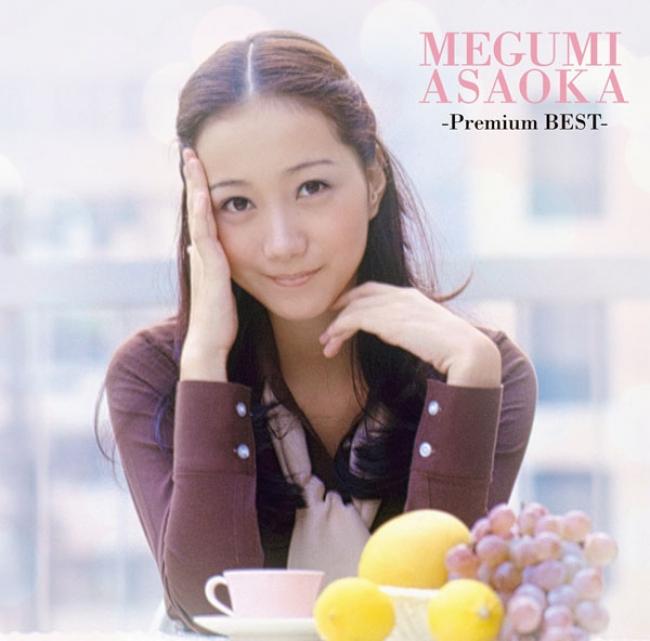 麻丘めぐみ『Premium BEST』<通常盤>