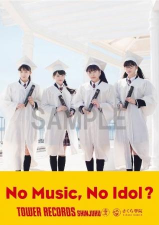 NO MUSIC, NO IDOL_さくら学院_卒業生4名ヴァージョン