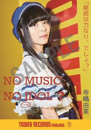 「NO MUSIC, NO IDOL」VOL.214_寺嶋由芙
