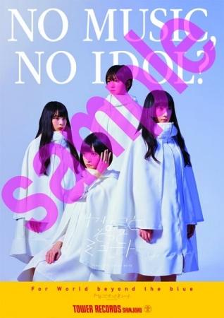 ヤなことそっとミュート「NO MUSIC, NO IDOL」コラボレーションポスター