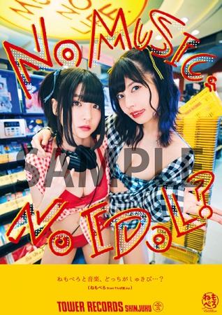 ねもぺろ「NO MUSIC, NO IDOL?」コラボレーションポスター