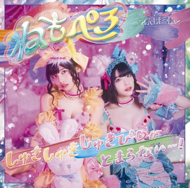 『しゅきしゅきしゅきぴ♡がとまらないっ…!』通常盤<CD>1,091円+税 TFCC-89681