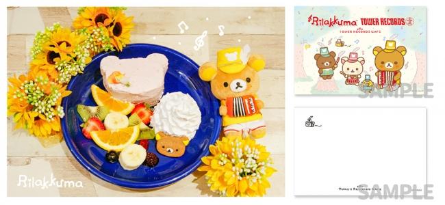 リラックマの癒しのハワイアンパンケーキ&オリジナルポストカード