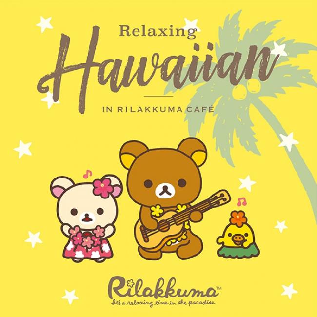 リラクシング・ハワイアン・イン・リラックマ・カフェ