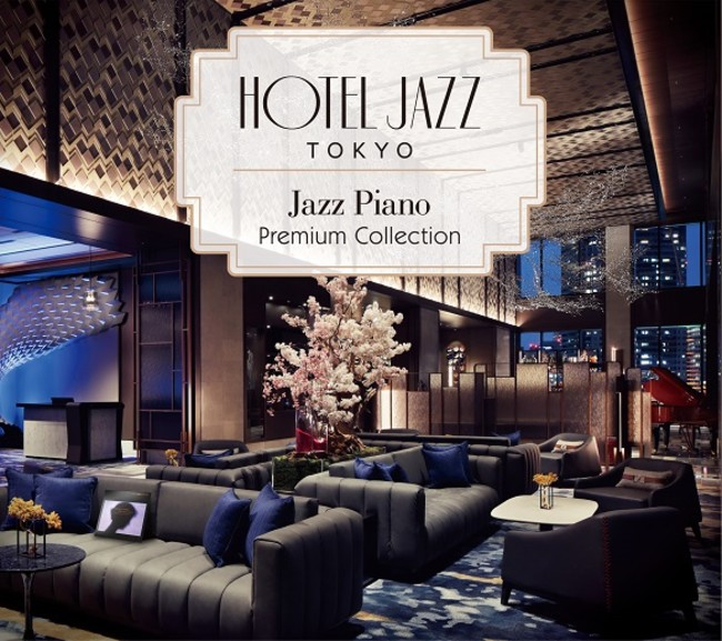『HOTEL JAZZ TOKYO Jazz Piano Premium Collection』