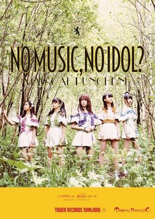 「NO MUSIC, NO IDOL」コラボレーションポスター マジカル・パンチライン