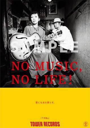 NO MUSIC, NO LIFE.ポスター T字路s