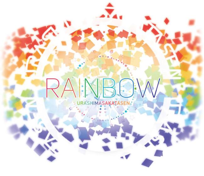 『RAINBOW』初回限定盤