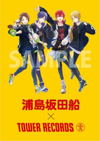 浦島坂田船 × TOWER RECORDS コラボポスター
