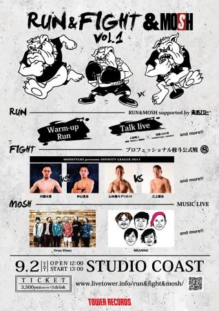 【キービジュアル】「RUN & FIGHT & MOSH」