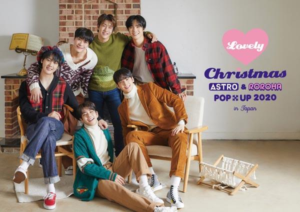 「ASTRO & ROROHA Lovely Christmas POP UP 2020 in Japan」メインヴィジュアル