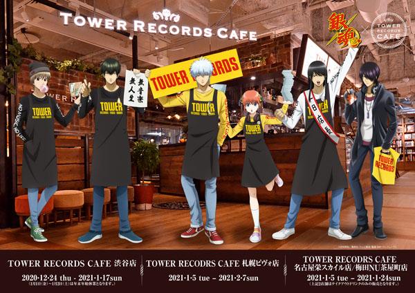 「銀魂」 × TOWER RECORDS CAFE