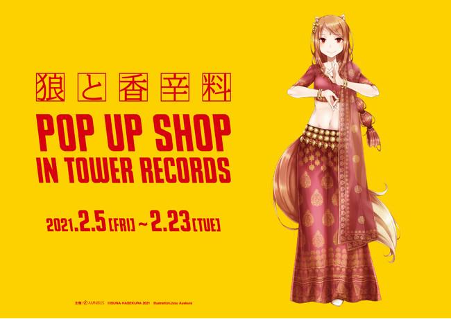「狼と香辛料 POP UP SHOP in TOWER RECORDS」