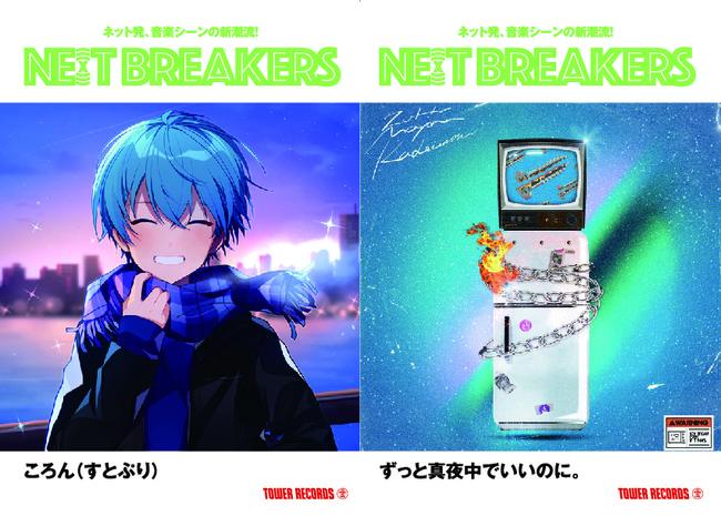 「NE(X)T BREAKERS」小冊子配布