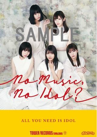 「NO MUSIC, NO IDOL」コラボポスター_まねきケチャ