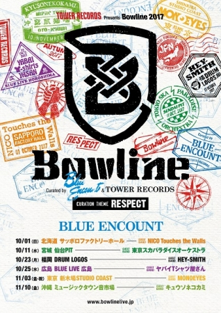 Bowline 2017 キーヴィジュアル