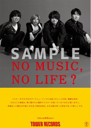 Official髭男dism「NO MUSIC, NO LIFE.」ポスター