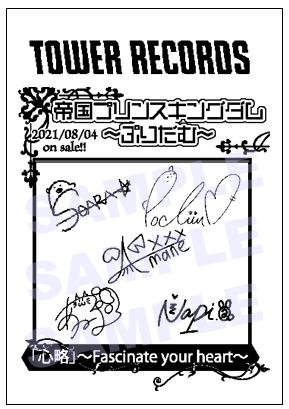 メンバーの複製サイン入りの特別レシート