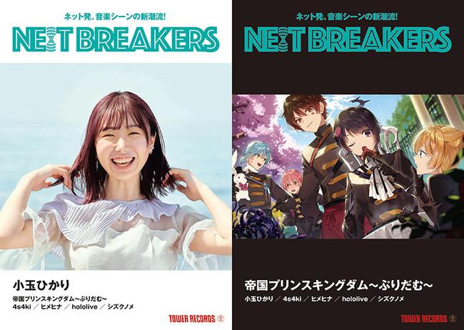 「NE(X)T BREAKERS」第21弾 小冊子表紙