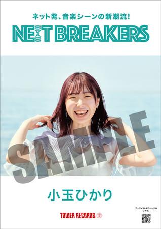 「小玉ひかり × NE(X)T BREAKERS」コラボポスター