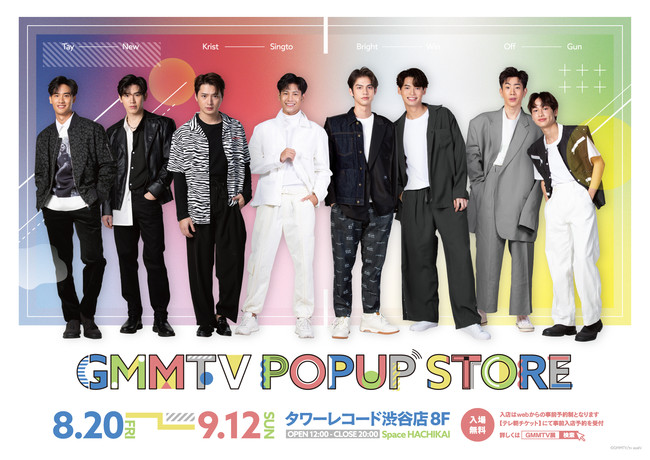 GMMTV POPUP STORE