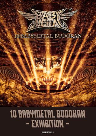 『10 BABYMETAL BUDOKAN - EXHIBITION -』メインヴィジュアル