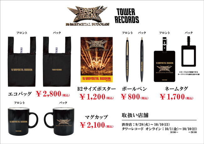 BABYMETAL × TOWER RECORDS コラボグッズ