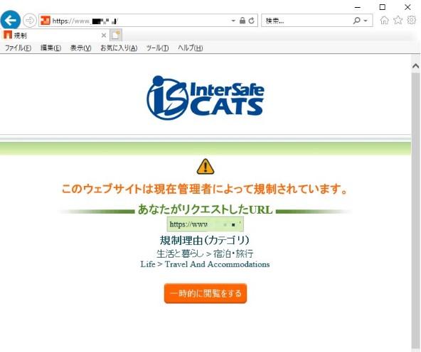 ALSI、フレキシブルなWeb アクセスを可能にするクラウド型Web フィルタリングサービス「InterSafe CATS ...
