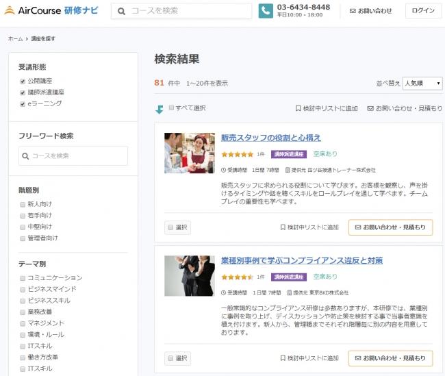 「AirCourse研修ナビ」サイトイメージ
