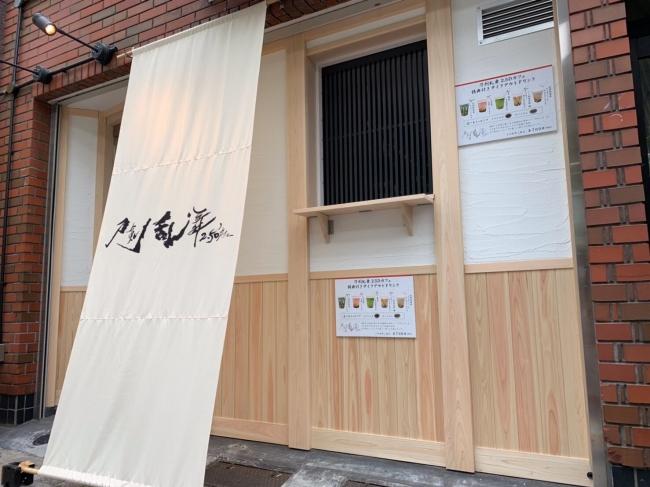 (刀剣乱舞2.5Dカフェ-秋葉原- 店舗外観)