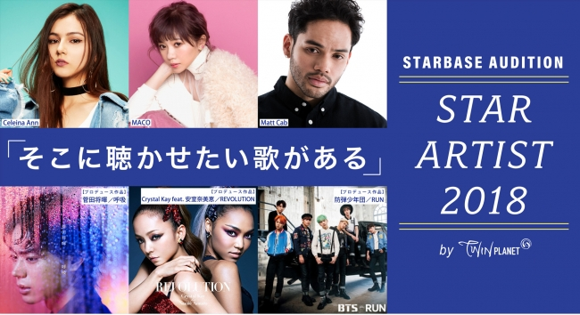 """STARBASE AUDITION""""STAR ARTIST2018""""by TWINPLANET"""