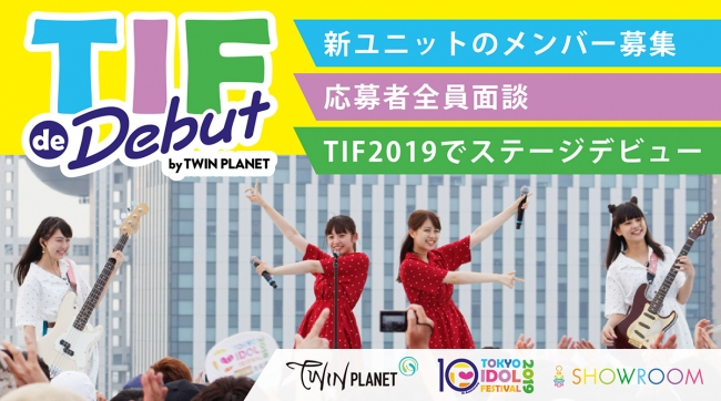 TIF×SHOWROOM×ツインプラネット 「TOKYO IDOL FESTIVAL 2019」でデビュー確約!『TIF de Debut by TWIN PLANET』を開催します