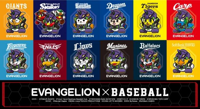 エヴァンゲリオン』シリーズ25周年を記念してプロ野球12球団と夢の ...