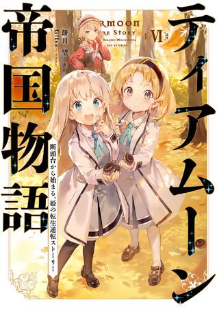 (c)Nozomu Mochitsuki/TO BOOKS Illustrated by Gilse