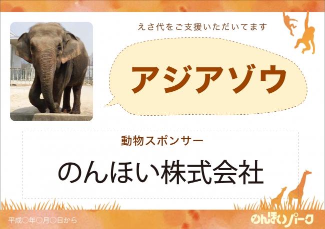獣舎に動物スポンサーのプレートを掲示