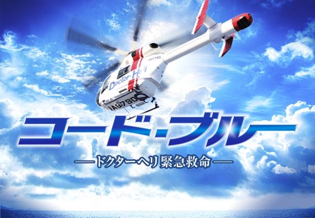 (C)2018「劇場版コード・ブルー -ドクターヘリ緊急救命-」製作委員会