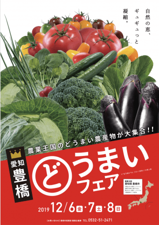 「愛知 豊橋 どうまいフェア」をドン・キホーテ3店舗で開催