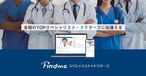 Findmeスペシャリスト・ドクターズ