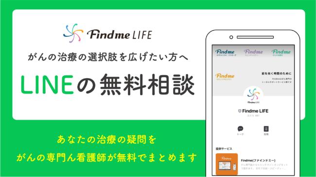 がん専門の看護師相談「Findme LIFE(ファインドミーライフ)」LINE公式アカウント