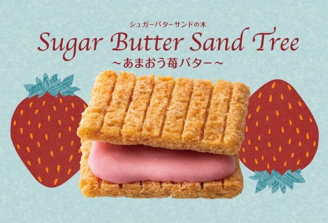 バター サンド 博多