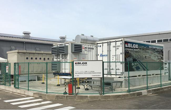 相模原製作所内のトリプルハイブリッド発電実証設備「EBLOX(イブロックス)」