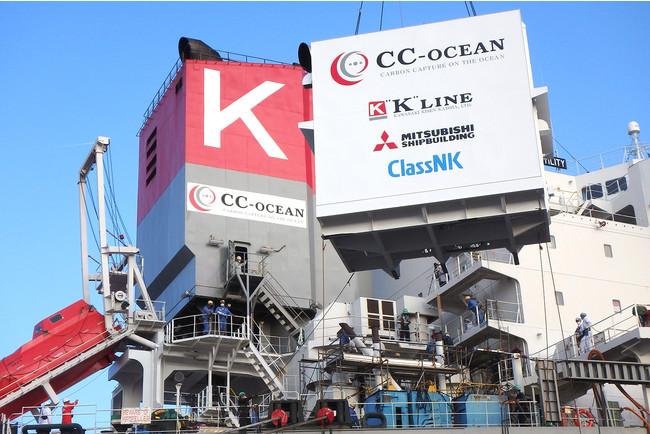 CO2回収小型デモプラントを本船に搭載