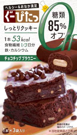 しっとりクッキー チョコレートブラウニー