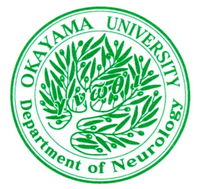 岡山大学 脳神経内科