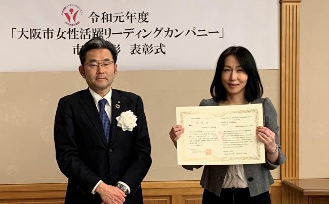 朝川副市長から表彰を受ける ナリス化粧品 人事部企画グループ課長 寺内由紀恵