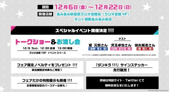 『紅鶴学園どきどきクリスマスマーケット in あみあみ』開催決定!!