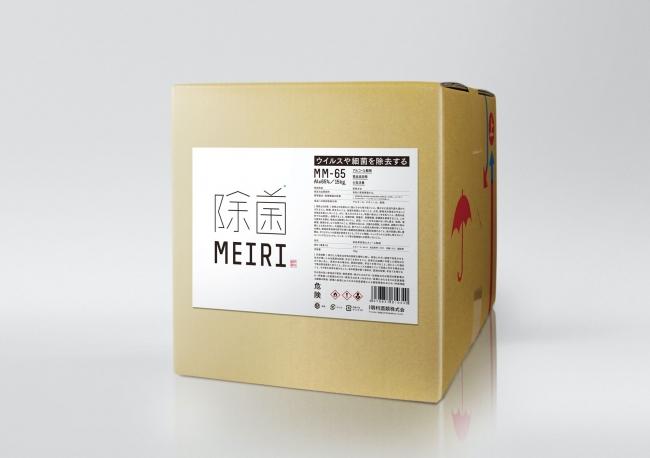 「MEIRIの除菌 MM-65」 16.6L(2020年5月発売)