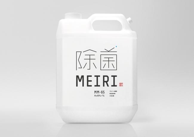 「MEIRIの除菌 MM-65」 5リットル容量(2020年6月販売)