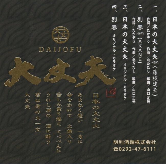 横綱稀勢の里関の応援歌「日本の大丈夫」CD
