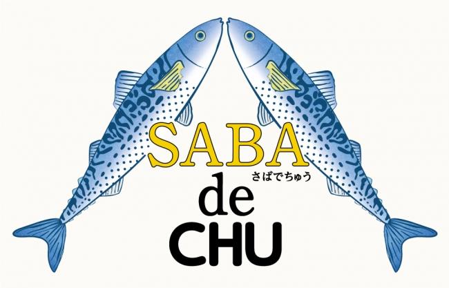 SABAdeCHUラベル